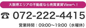 大阪堺エリアの不動産なら売買賃貸View(テックスホーム)お問合せ先